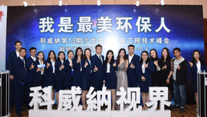The 12th COVNA Environmental Protection Industrial Salon Conference of 2018 Successfully Held in Dongguan